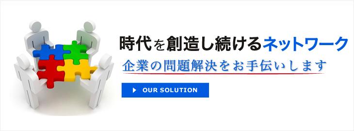 時代を創造し続けるネットワーク 企業の問題解決をお手伝いします