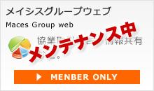 メイシスグループウェブ 協業取引報告、情報共有など。