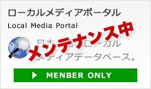 ローカルメディアポータル 日本全国のローカルメディアデータベース。